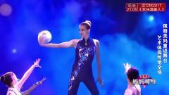妈妈咪呀:俄籍美女妈妈表演艺术体操,惊艳全
