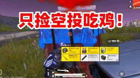 挑战只用空投武器吃鸡 却只捡到两把狙击 我太难了