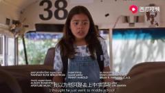 华裔小孩放哥哥的照片在座位上,暗恋他的女生还