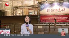 视频 上海: 热门话剧《德龄与慈禧》昨晚首秀