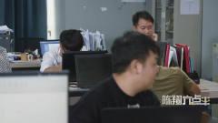 陈翔六点半:这家公司号称永不加班,员工却每
