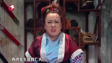 """爆笑小品:大侠西鸿去世,留下娇妻""""西红柿"""""""