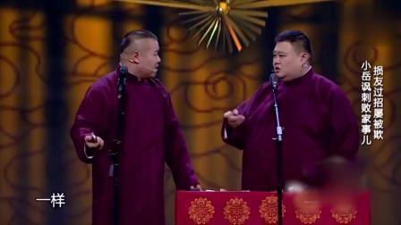 欢乐喜剧人:岳云鹏拿观众手机恶搞!收到语音