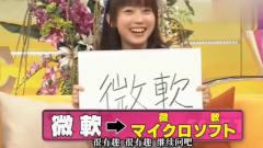 日本节目:日本嘉宾被中国美女带来的猜谜游戏