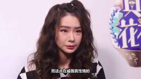 """戚薇真性情不展示""""假素颜"""",综艺节目中连双"""
