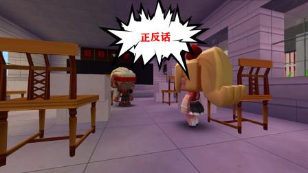 迷你世界:天天村长搞笑视频,敢不敢来正反话