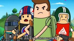 吃鸡搞笑动画:堂堂的大魔王,瞬间败在他的手