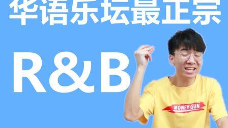 华语最正宗的r&*歌曲技巧教学来了!谁会是下一个周杰伦王力宏陶喆?
