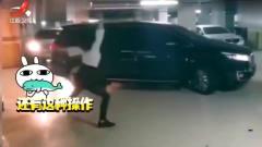 家庭幽默录像:不知何时起流行起用舞姿倒车的