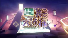 湖南卫视接连停播2档综艺,被质疑过度娱乐化!