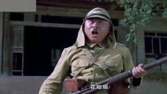 举起手来:爆笑片段潘长江扮演角色追花姑娘结