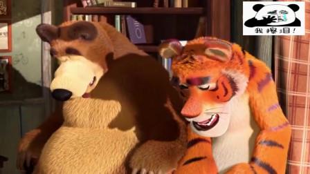 亲子搞笑动画:熊熊和老虎,纷纷表示难受,竟