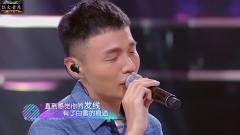 李荣浩演唱《至少还有你》,这种唱法惊艳全场