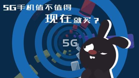 一分钟告诉你5G手机值不值得现在就买?