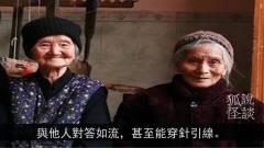 世界著名长寿之乡,风景优美百岁老人随处可见