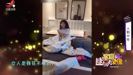 家庭幽默录像:媳妇说没有衣服穿,瞬间被打脸:这叫没衣服?