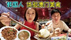 韩国人在澳门吃北方面食,灌汤包一口没!没见