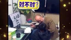 家庭幽默录像:孩子的启蒙老师很重要,但听了