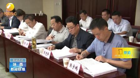 陕西省纪委监委理论中心组专题学习《中国共产党问责条例》