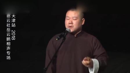 德云社:岳云鹏打快板,快板都掉了,被孙越吐