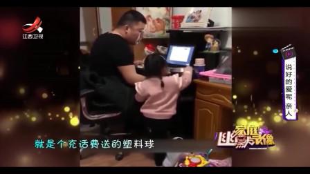 家庭幽默录像带:曾经我以为我是爸爸的掌上明