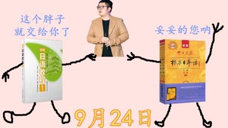 【银河日语】19年9月标准日本语开课