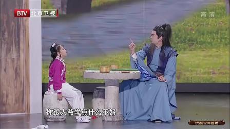 跨界喜剧王:曹征跟小孩下棋,结果潘长江中招