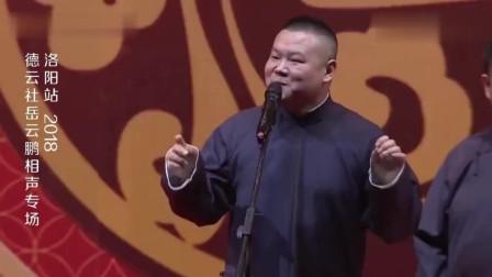 德云社:岳云鹏模仿师父郭德纲唱歌,一板一眼