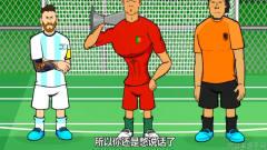 恶搞戏说FIFA最佳之争,范戴克嘲讽C罗、梅西,你