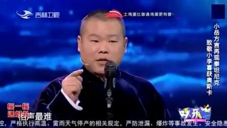 岳云鹏:相声太难,不退票是我们的宗旨!观众