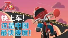 快上车!这是中国最快速度!