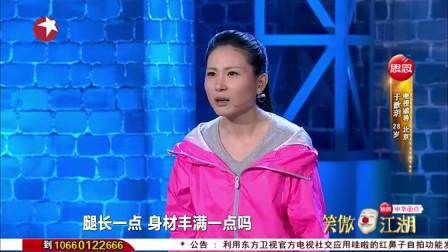 笑傲江湖 :美女导演瞬间变身女神经,上演爆笑