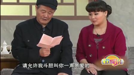爆笑小品:赵本山收到女朋友的情书,这下怎么跟老婆交代啊!