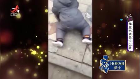 家庭幽默录像:来看看萌娃如何自己下台阶,真