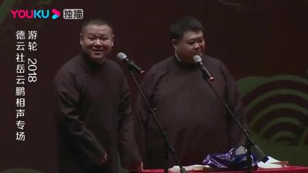 德云社:岳云鹏:相声不是生意,是手意!