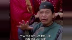 搞笑视频 兄弟你这样和老外说英语怪不得你会挨