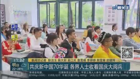 视频|共庆新中国70华诞 各界人士收看国庆大阅兵