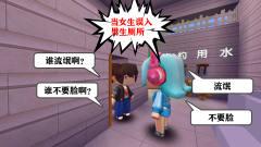 迷你世界:天天村长搞笑视频,当女生误入男生