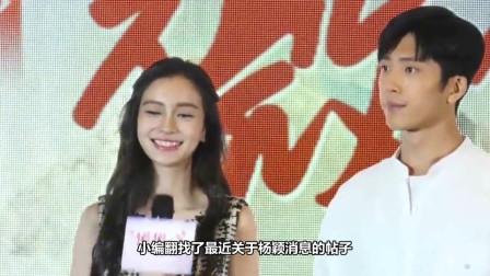 杨颖和吴亦凡合作新综艺 两大流量强强联手