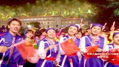 青年友谊圆舞曲(首都国庆联欢活动 音乐烟花)