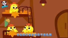 宝宝巴士动画片:勇敢的小鸡,数一数,简单理
