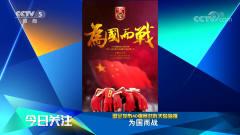 国足发布40强赛对阵关岛海报 为国而战!