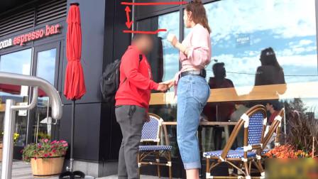 国外恶搞:妹子很漂亮身材完美,但是比你高一个头男人要如何选择