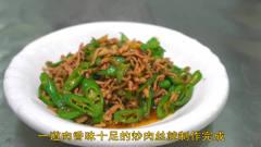 中国美食,厨师长教你二荆条炒肉丝,不粘锅的