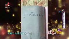 家庭幽默录像:这位小学生写的日记,真是太清