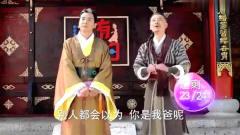 """龙门镖局:这一段恶搞非诚勿扰,""""四大美男"""""""