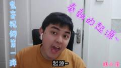 林小皮原创搞笑视频:秦朝的起源~