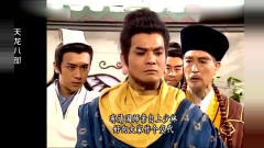 天龙八部:秀演技,乔峰出场自带背景音乐,降