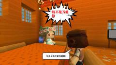 迷你世界:天天村长搞笑视频,钱不是万能的