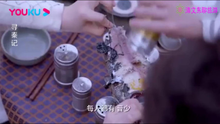 新寻秦记-老版看了要打人 古代居然有不锈钢调料罐 神剧无疑